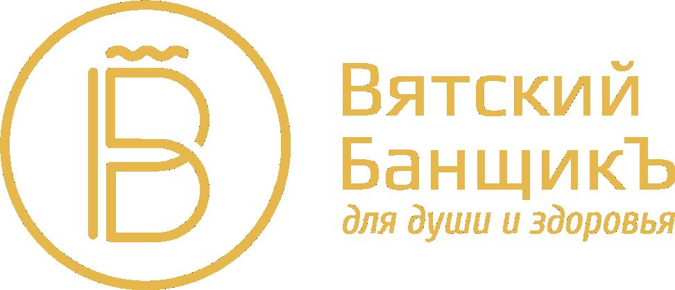 Вятский БанщикЪ